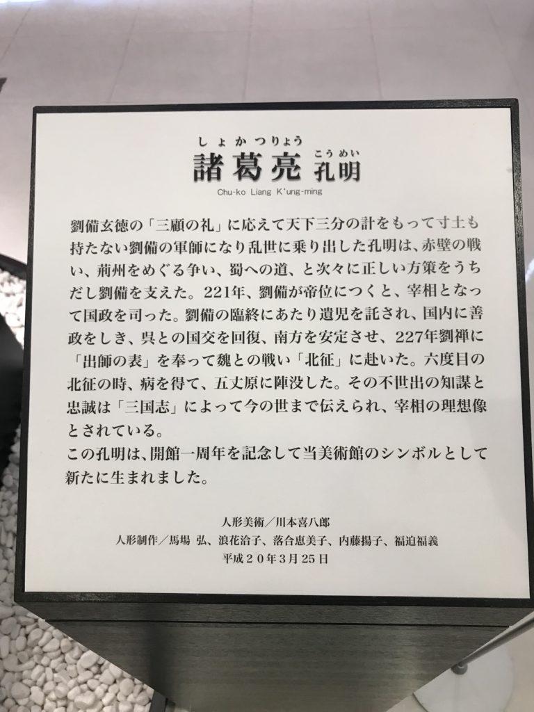 飯田市 川本喜八郎人形美術館