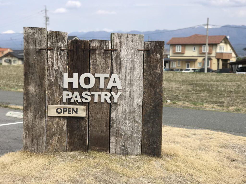 飯田市 HOTA PASTRY(ホタペストリー)
