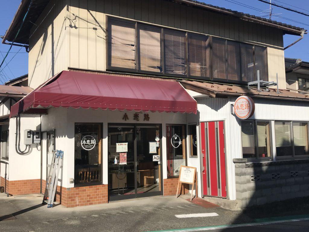 高森町 小恋路(おれんじ)タルト専門店