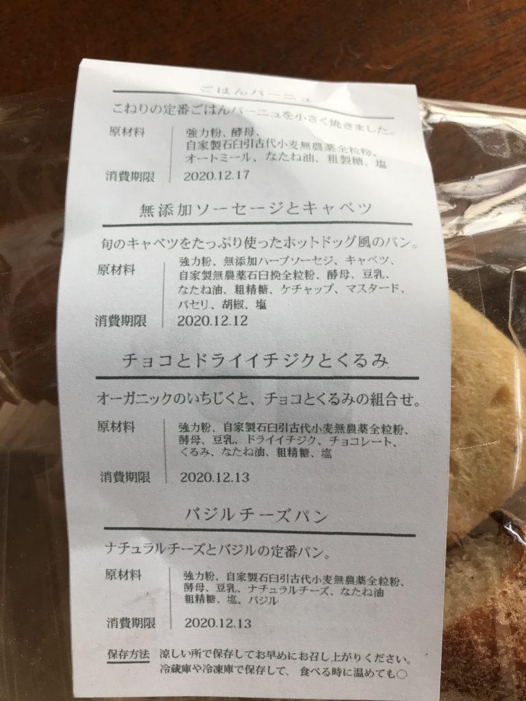 中川村 こねり パンセット