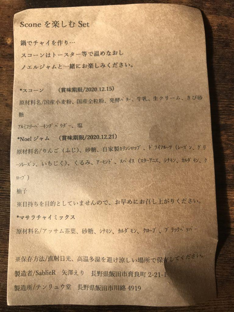 飯田市 SablieR(サブリエ)