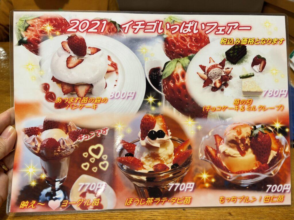 飯田市 ピノキオ桐林店 テイクアウト