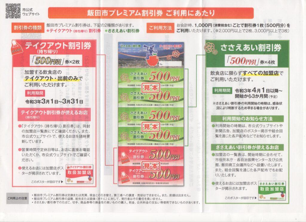 飯田市プレミアム割引券 ささえあい割引券 テイクアウト割引券