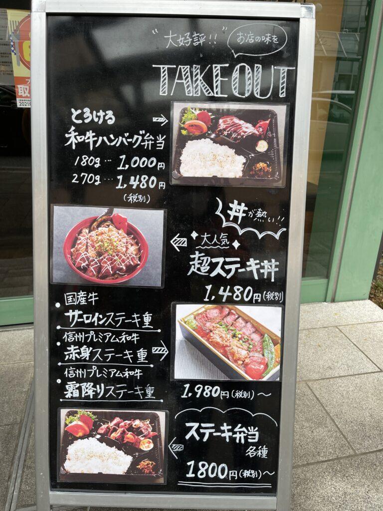 飯田市 銀座ハンバーグ テイクアウト