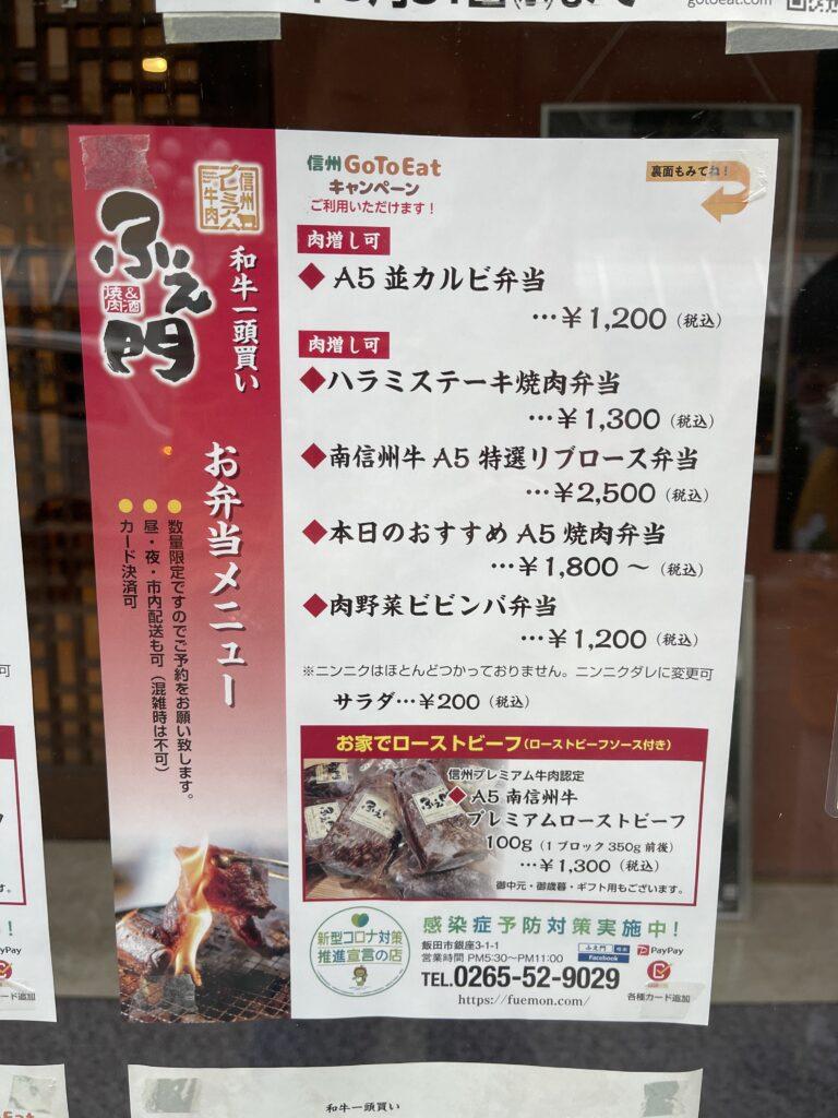 飯田市 ふえ門 テイクアウト