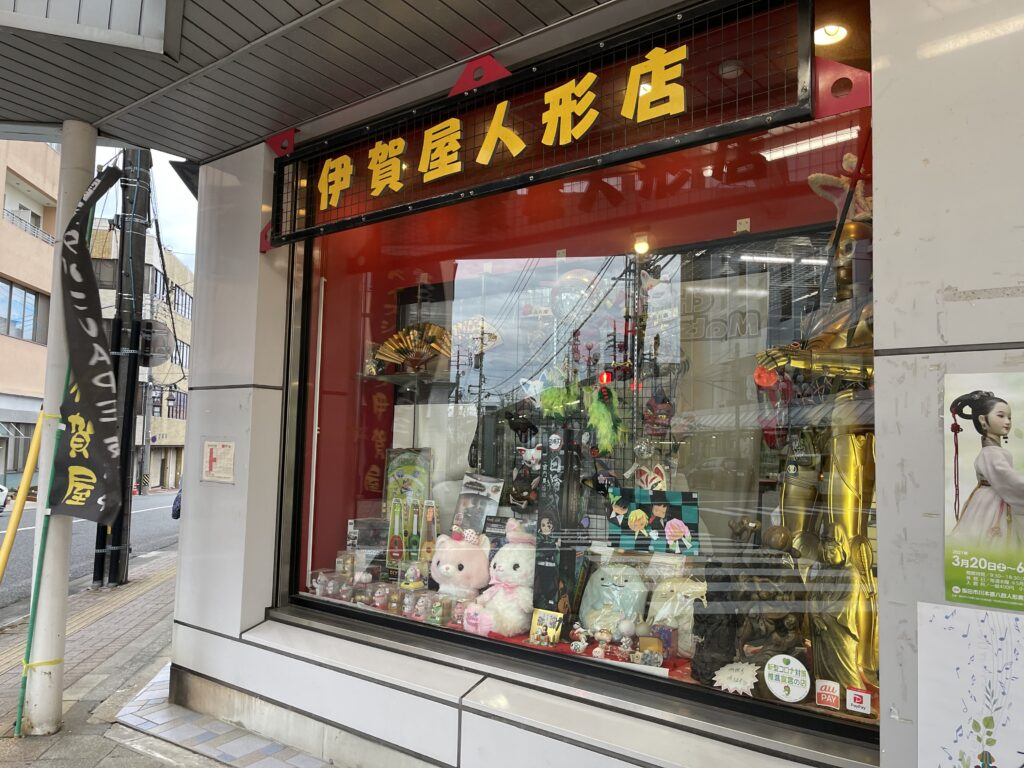 飯田市 伊賀屋人形店