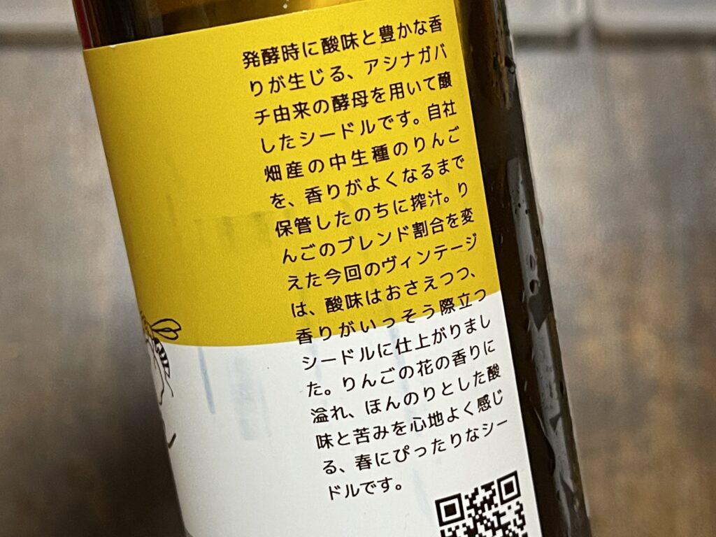 松川町 VinVie シードル