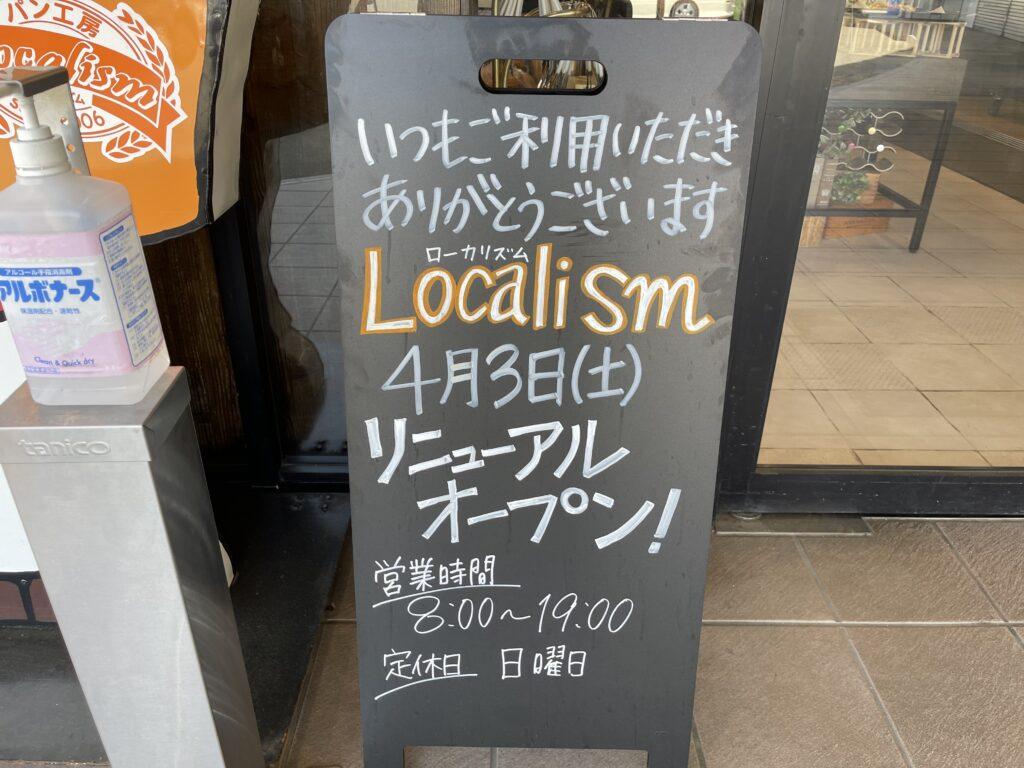 飯田市 ローカリズム