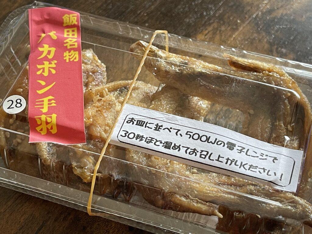 飯田市 手羽屋 バカボン テイクアウト