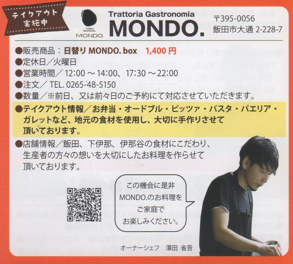 飯田市 MONDO(モンド)テイクアウト