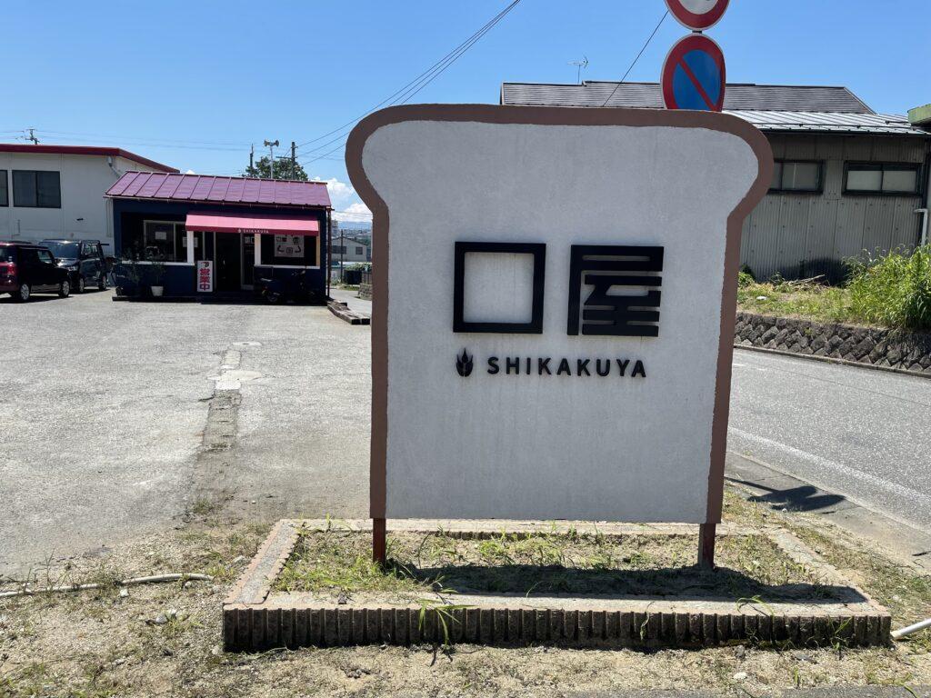 飯田市 □屋(しかくや)